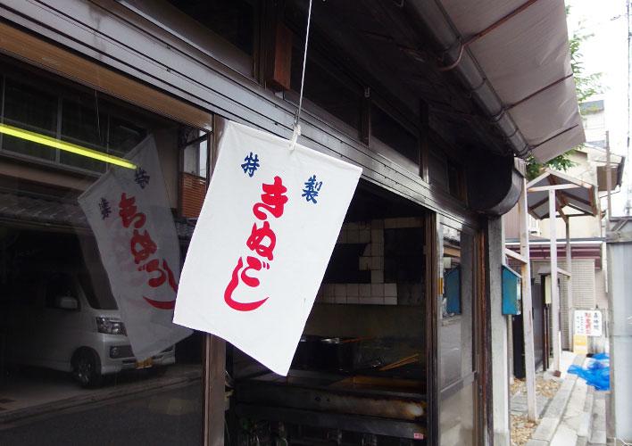豆腐店の店先