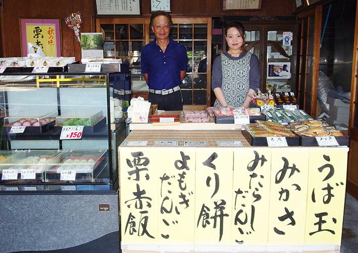 田井彌六代目と娘さん