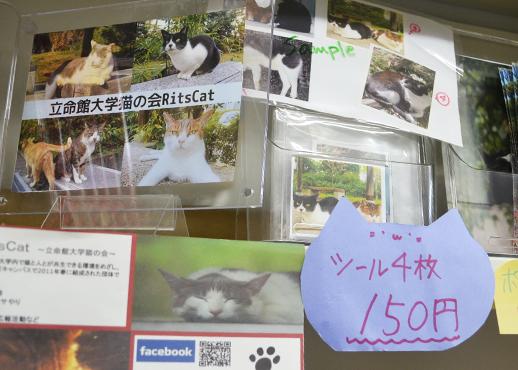 立命館大学猫の会RitsCatのグッズ