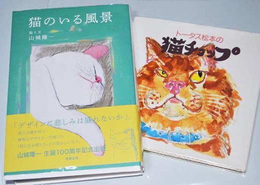 サクラヤの猫の絵本