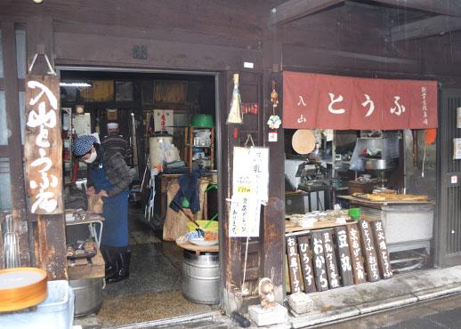 入山とうふの店頭