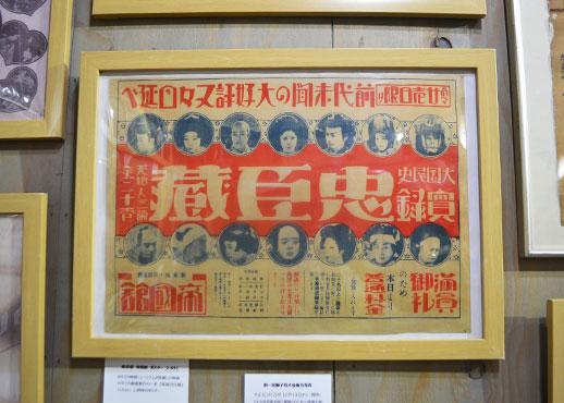 当時の忠臣蔵のポスター