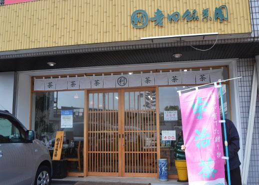 吉田銘茶園の店舗