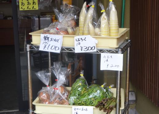 乙訓庵寿々屋の店頭で売られている野菜