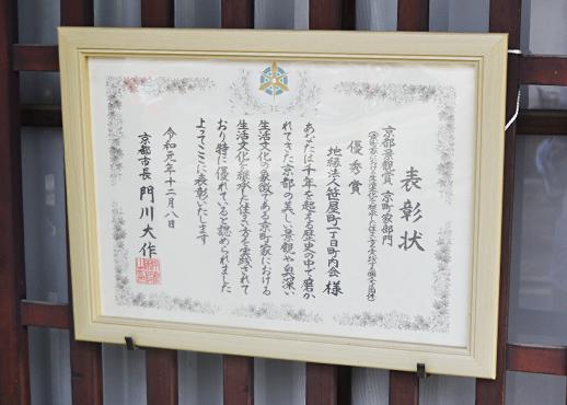 京都景観賞京町家部門表彰状